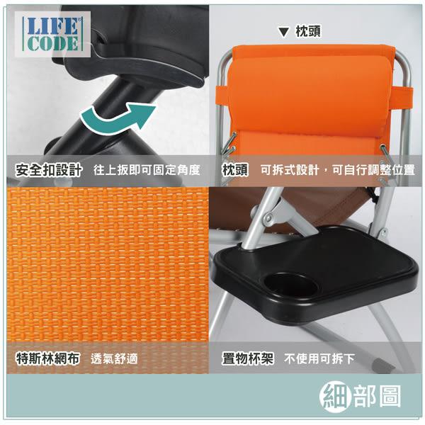 【LIFECODE】特斯林透氣無限段折疊躺椅-附置物杯架 (桔色) LC460ON