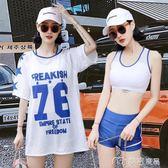 泳衣女三件套比基尼分體運動學生小胸遮肚顯瘦保守小香風韓國溫泉      麥吉良品