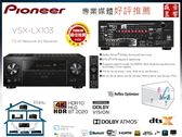 盛昱音響  #日本 Pioneer VSX-LX103(B) 環繞擴大機 #有現貨