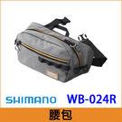 橘子釣具 SHIMANO腰包 WB-024R#灰白色M