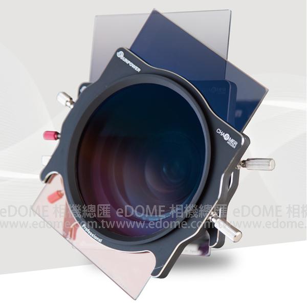 SUNPOWER CHARMER III 第三代 100mm 可旋轉方形濾鏡支架 (24期0利率 免運 湧蓮國際公司貨) 不附轉接環