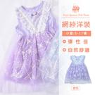 公主風雪花網紗洋裝 連身裙[95603] RQ POLO 小女童 5-17 春夏 童裝