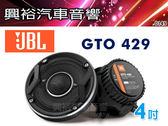 【JBL】GTO系列 GTO 429 4吋二音路同軸式喇叭