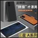 【萌萌噠】三星 Galaxy A51 A71 4G 5G 新款簡約商務 尼龍貼皮 撞色拼接保護殼 全包防摔軟殼 手機殼