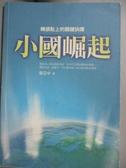 【書寶二手書T1/歷史_HAZ】小國崛起-歷史轉捩點上的關鍵抉擇_張亞中
