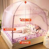 蒙古包蚊帳1.5米床雙人家用1.8x2.0三開門加厚1.2m新款2019網紅 NMS街頭潮人