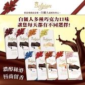 Belgian‧白儷人片裝系列巧克力100g