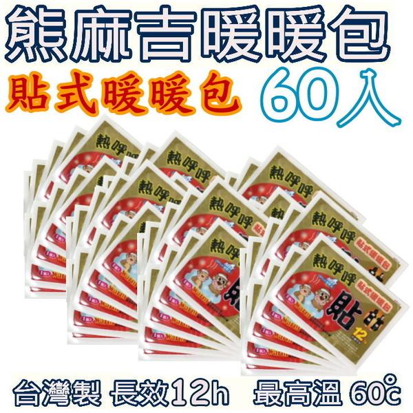 熊麻吉 貼式暖暖包 12小時 60入/6包 長效技術 12小時持續發熱 暖溫攝氏60度 台灣製造 本季生產