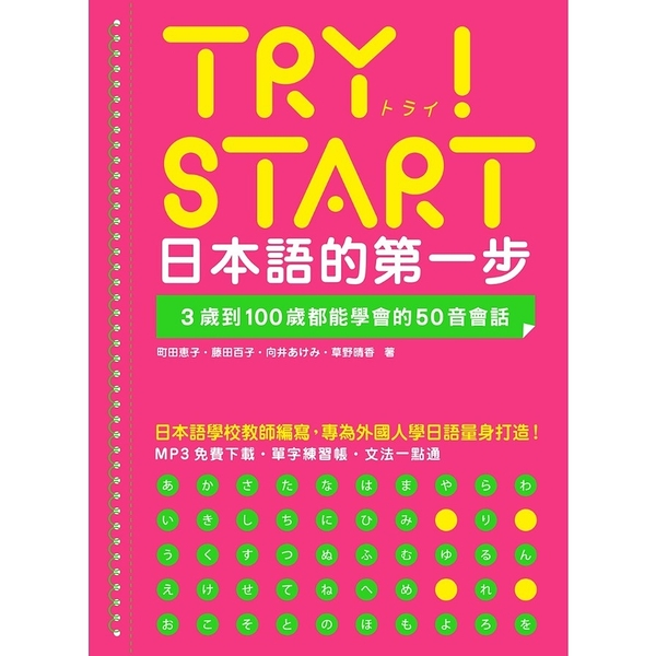 TRY!START日本語的第一步:3歲到100歲都能學會的50音會話(附QR C