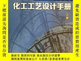 二手書博民逛書店罕見化工工藝設計手冊(第五版)上冊Y7353 中石化上海工程有限