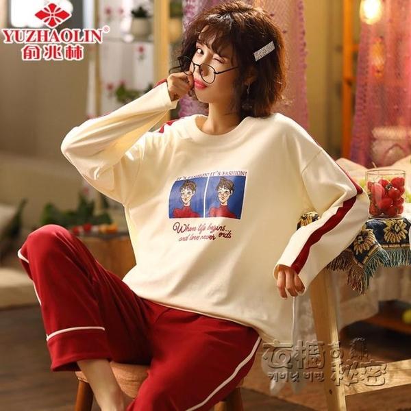 俞兆林睡衣女秋冬款純棉長袖春秋季韓版可愛學生可外穿家居服套裝 衣櫥秘密