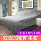 家具防塵布沙發遮塵布
