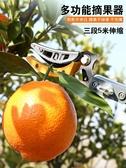 高枝剪摘果剪刀果樹修枝剪伸縮摘果器高空剪鋸采枇杷荔枝摘果神器
