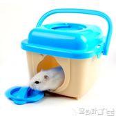 倉鼠籠 倉鼠外帶籠迷你手提籠外帶包用品小籠子便攜盒攜帶外出金絲熊旅行 寶貝計畫