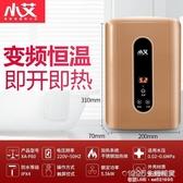 熱水器 即熱式電熱水器集成淋浴器快速速熱家用小型恒溫過水熱洗澡器 1995生活雜貨NMS