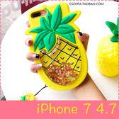 【萌萌噠】iPhone 7  (4.7吋) 創意減壓 捏捏鳳梨 液體流沙保護殼 全包矽膠軟殼 手機殼 同款掛繩