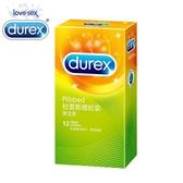 Durex杜蕾斯螺紋型保險套12入衛生套
