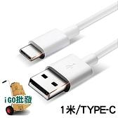 〈限今日-超取288免運〉1米TYPE-C 傳輸數據線 USB 數據充電線 傳輸線 數【C0166】