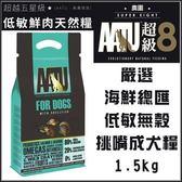 *KING WANG*【送抵用卷200元】英國AATU超級8《嚴選海鮮總匯 低敏無穀挑嘴全齡犬糧》1.5 kg