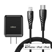 reliQo 蘋果MFi認證 PD/Lightning/Type-C/iPhone充電線充電器充電頭快充頭快充線 麥多多