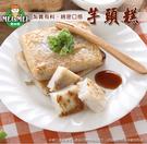 年菜超強組合!步步高昇芋頭糕+金碧輝煌酥脆蝦捲▶2020餐桌上必備組合!