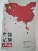 【書寶二手書T3/政治_IM7】強國危機:中國官僚資本主義的興衰_區龍宇,  區龍宇