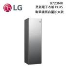 【結帳再折+分期0利率】LG 樂金 WiFi Styler B723MR 蒸氣電子衣櫥 PLUS 奢華鏡面容量加大款 台灣公司貨