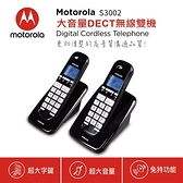 Motorola 大字鍵DECT無線雙機 S3002