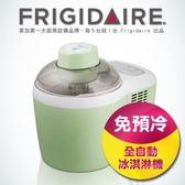 美國富及第 Frigidaire 冰淇淋機 FKI-C102FG 綠