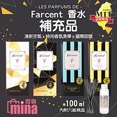 [7-11限今日299免運] Farcent香水補充品 100ml 室內香氛 室內擴香 香氛 補充品 芳香 (mina百貨)【F0534】