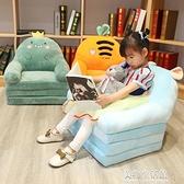 兒童坐墊沙發男孩女孩幼兒園榻榻米寶寶學坐餐椅卡通座椅折疊可拆 美物生活館