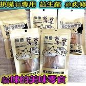 【培菓寵物48H出貨】享享 機能貓零食 東京鰹魚/蔓越莓/原味挑嘴/蔬菜 雞肉條 雞肉絲30g