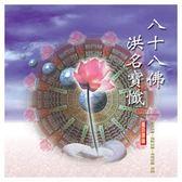 88019-八十八佛洪名寶懺CD