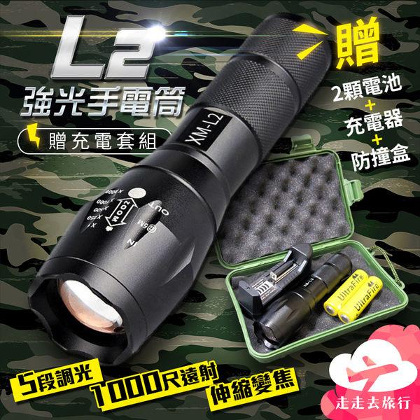 走走去旅行99750【FF003】L2強光手電筒套組 贈電池 充電器 5檔遠照1公里 伸縮變焦LED探照燈