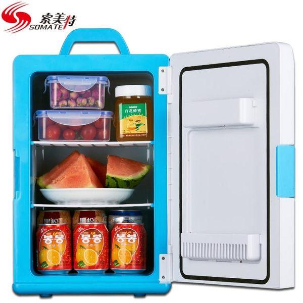 迷你小冰箱家用小型化妝品冰箱宿舍寢室胰島素冷藏箱制冷保鮮母乳 igo 『米菲良品』
