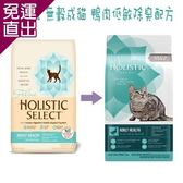 Holistic Select活力滋 《WDJ推薦》無穀成貓 鴨肉低敏除臭配方11.5磅(11.5LB)【免運直出】