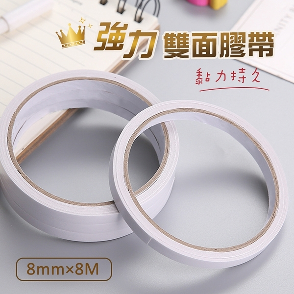 強力雙面膠帶 8mm 雙面膠 可撕 批發 大量採購 辦公 事務 文具 ⭐星星小舖⭐ 台灣現貨