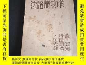 二手書博民逛書店1947年初版罕見唯物辯證法 嶽光譯Y13234 出版1947