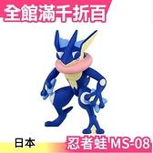 日本【甲賀忍蛙 MS-08】 Takara Tomy 忍者蛙 公仔 模型 pokemon 寶可夢【小福部屋】
