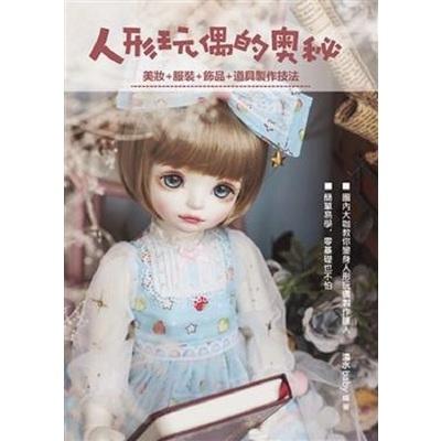 人形玩偶的奧秘(美妝+服裝+飾品+道具製作技法)