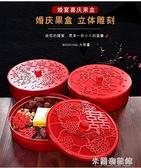 果盒 結婚干果盒婚慶用品喜糖果盒客廳紅色喜慶創意分格瓜子水果盤茶盤 快速出貨YYJ