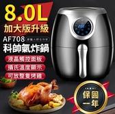 現貨 新款8L大容量 科帥AF708大容量110V台灣電壓 無油空氣炸鍋 氣炸鍋 電炸鍋 炸薯條機 茱莉亞