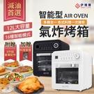 ((福利電器))EL伊德爾智能型氣炸烤箱 一年保固 氣炸鍋 烤箱 能烤又能炸 健康料理 全家安心