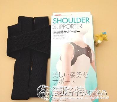 大創日本背背防駝背背部矯正帶成人學生通用矯正衣隱形脊椎  夏洛特居家