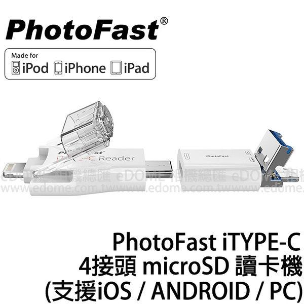 Photo Fast i Type C Reader 4接頭 micro SD 讀卡機 附4GB卡 (0利率 免運 永準公司貨) 適用 iOS ANDROID PC 跨平台