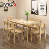 現代簡約實木餐桌椅組合小戶型北歐餐桌休閒長方形家用4人6人飯桌 MKS薇薇