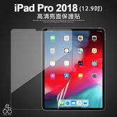 一般亮面 Apple iPad Pro 2018 12.9吋 第三代 保護貼 保貼 軟膜 螢幕貼 平板螢幕膜 保護膜 軟貼膜