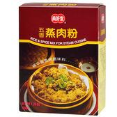 【真好家】彩盒五香蒸肉粉50g