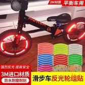 2包裝 平衡車反光貼自行車夜光輪轂創意裝飾反光貼【橘社小鎮】