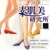 【esoxshop】舒美 不勾紗 素肌美超透膚絲襪│靜電加工‧吸汗加工《透明/OL/造型/美腿》